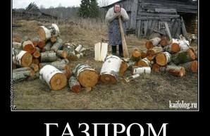 Камо градеши, газовый банкрот?