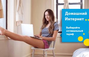 Как подключить интернет в Одессе: обзор предложений