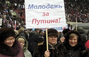 Молодёжь за Путина или люби президента из-под палки