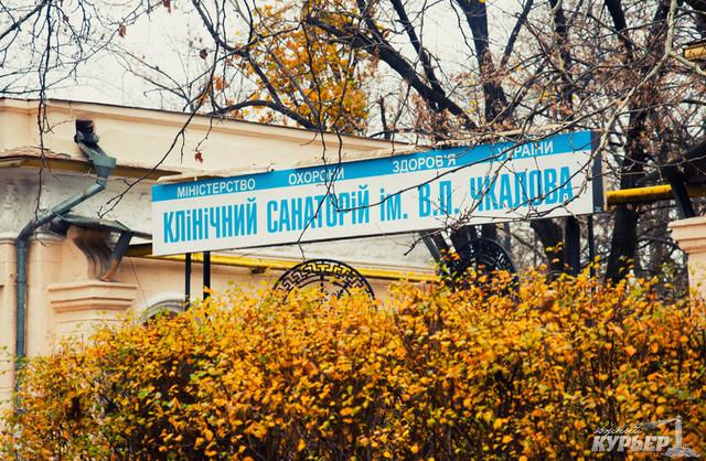 Санаторий имени Чкалова в Одессе может быть застроен