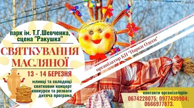 В Одессе все-таки проведут Масленицу