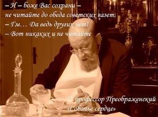 Не читайте советских газет!