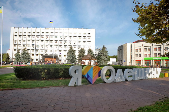 В Одесской райадминистрации назначены заместители председателя