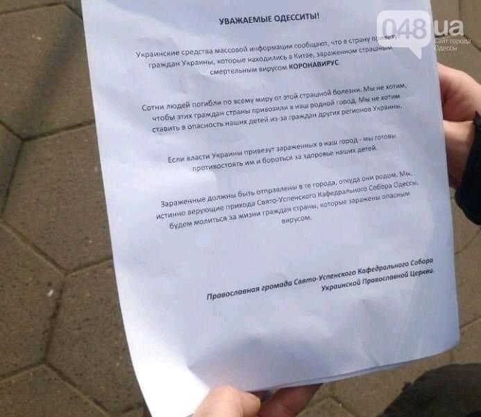 РПЦвУ структура, проводящая в Украине политику бактериологического терроризма