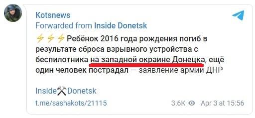 Российский фейк в деталях об убийстве ребенка на Донбассе дроном ВСУ