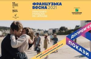 """В Одессе пройдет онлайн-фестиваль """"Французская весна"""""""