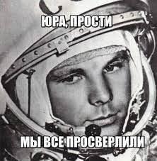 Суета вокруг Гагарина...