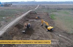 В Одессе показали строительство новой дороги в порт (ВИДЕО)