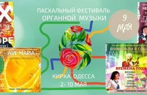 В Одессе пройдет фестиваль пасхальной органной музыки