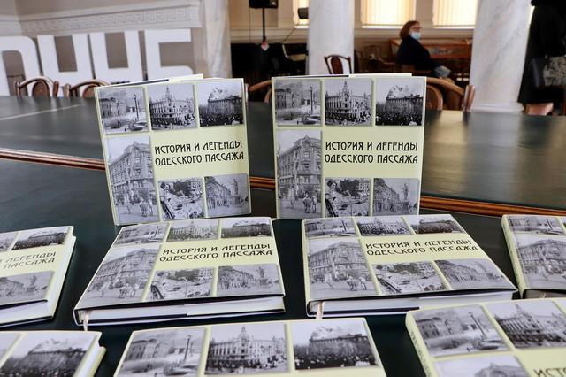 В Одессе презентовали новую книгу об истории и легендах Пассажа (ФОТО, ВИДЕО)