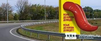 Язык до Киева доведет…