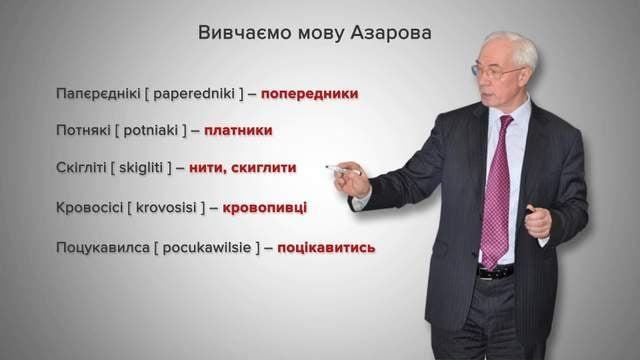 Чья бы корова мычала или о чем говорит бывший премьер времен Януковича