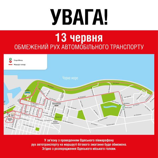 В Одессе снова пройдут спортивные соревнования, ради которых перекроют улицы