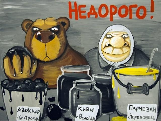 Прекрасная Россия будущего - как вижу ее я...
