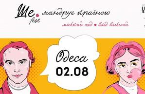 В Одессе пройдет часть Шевченко-феста