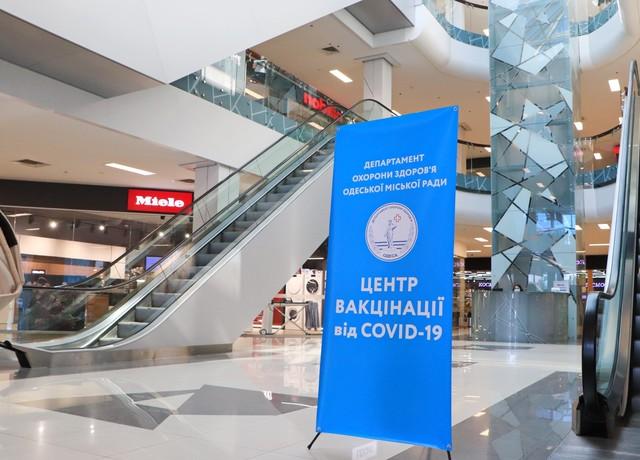 Очередная массовая вакцинация в Одессе: прививки от ковида получили более 7600 человек