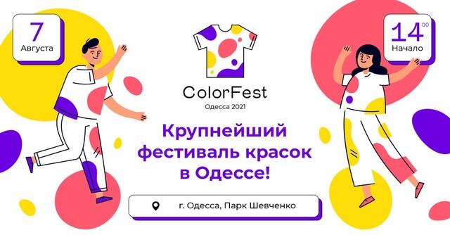 В Одессе пройдет фестиваль красок