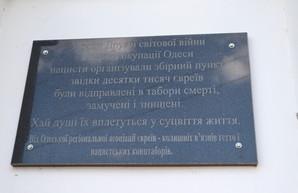 В Одессе снова попробуют переименовать улицу Краснослободскую в Праведников мира