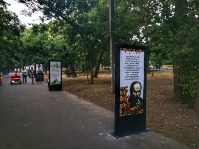 В Одессе открыли аллею со стихами Шевченко (ФОТО)