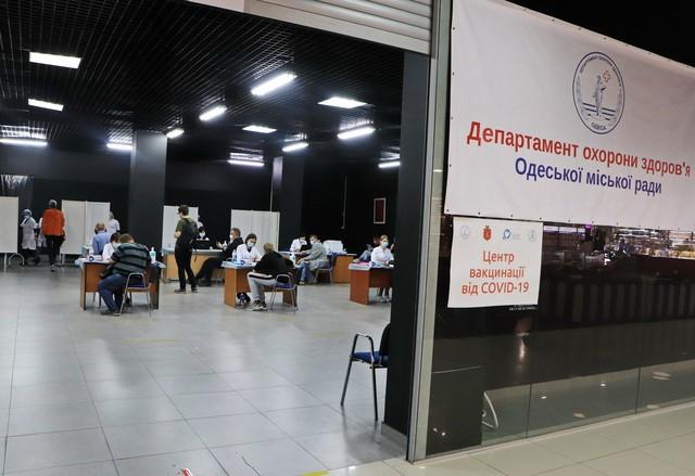 В Одессе завтра и послезавтра будут работать 10 центров массовой вакцинации от ковида