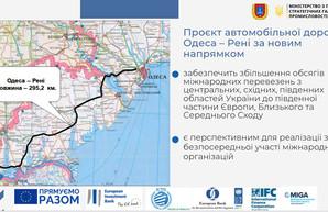 """В правительстве говорят о """"активной фазе"""" строительства новой дороги Одесса - Рени"""