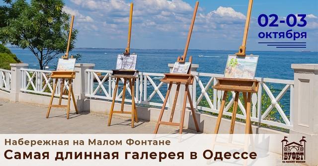 """На выходных в Одессе обещают открыть """"самую длинную художественную галерею"""""""