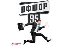 «Pandora Papers: Показали фильм об участии президента Украины в оффшорах