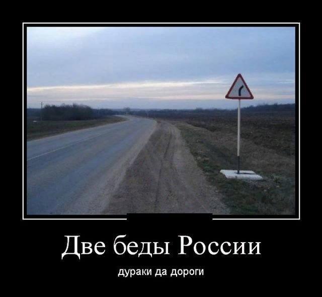 Дураки и дороги...